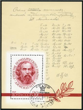 Selo impresso na URSS, Circa, mostra Mendeleiev e elementos com as respectivas massas atômicas por volta de 1969 2
